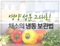 채소의 냉동 보관법