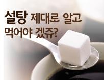 설탕 제대로 알고 먹어야 겠쥬?