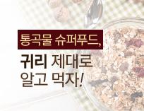 통곡물 슈퍼푸드, '귀리' 제대로 알고 먹자!