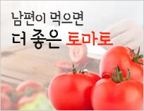 남편이 먹으면 더 좋은 토마토