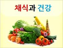채식과 건강